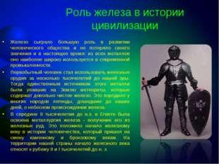 Роль железа в истории цивилизации Железо сыграло большую роль в развитии чело