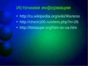 Источники информации http://ru.wikipedia.org/wiki/Железо http://chem100.ru/el