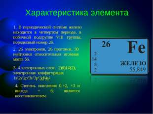Характеристика элемента 2. 26 электронов, 26 протонов, 30 нейтронов относител