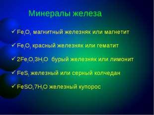 Минералы железа Fe3O4 магнитный железняк или магнетит Fe2O3 красный железняк