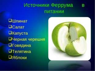 Источники Феррума в питании Шпинат Салат Капуста Черная черешня Говядина Теля