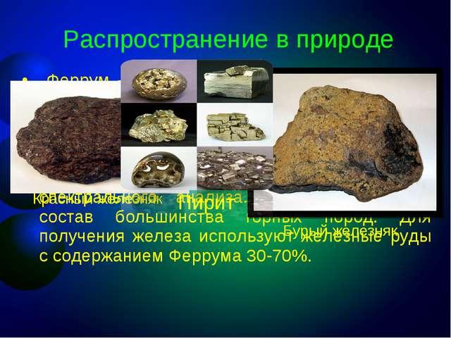 Феррум - один из самых распространенных в природе элементов. В земной коре е...