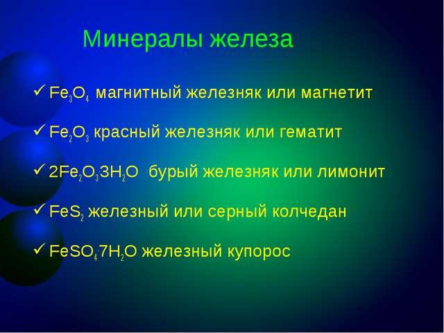 Минералы железа Fe3O4 магнитный железняк или магнетит Fe2O3 красный железняк...