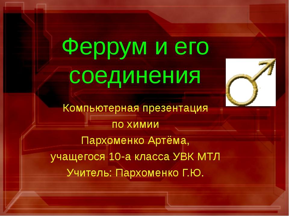 Феррум и его соединения Компьютерная презентация по химии Пархоменко Артёма,...