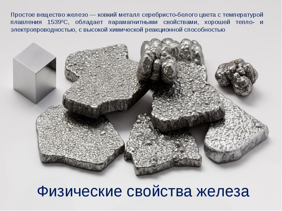 Простое вещество железо — ковкий металл серебристо-белого цвета с температуро...