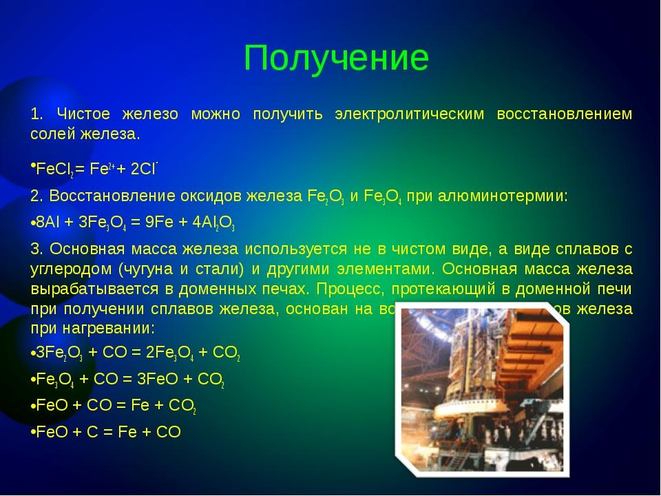 Получение 1. Чистое железо можно получить электролитическим восстановлением с...