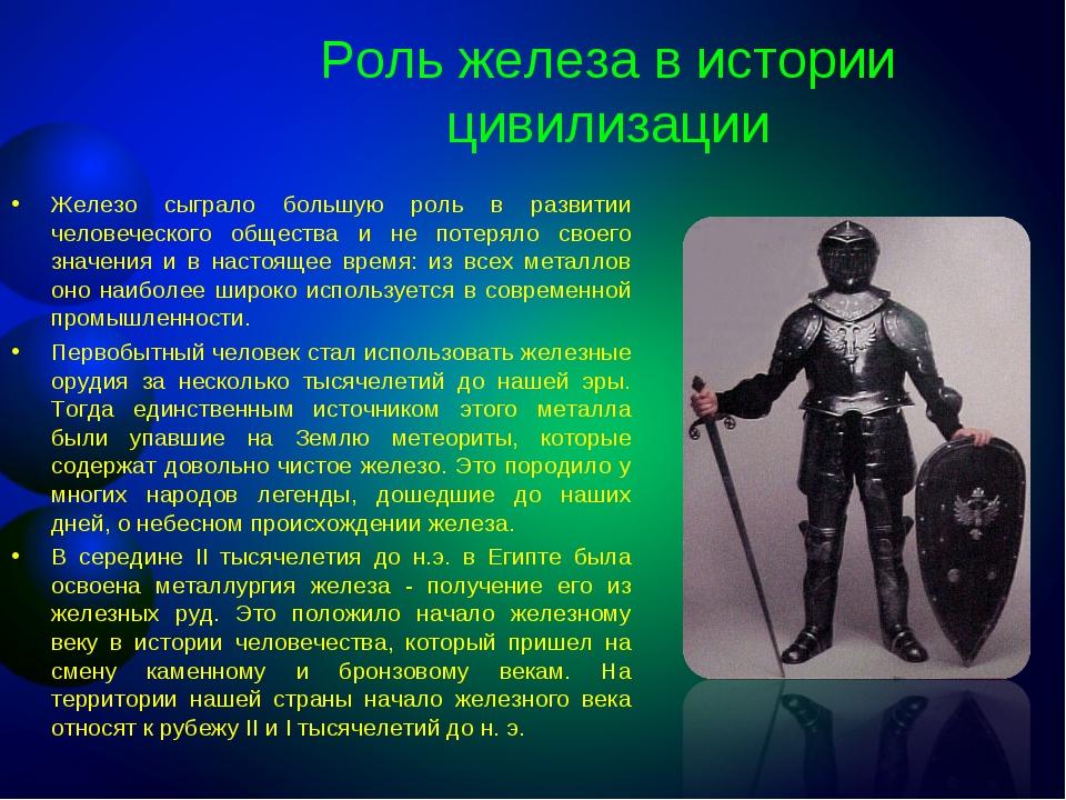 Роль железа в истории цивилизации Железо сыграло большую роль в развитии чело...