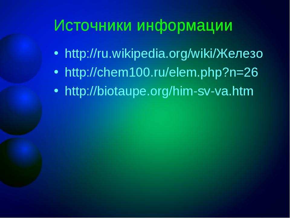 Источники информации http://ru.wikipedia.org/wiki/Железо http://chem100.ru/el...