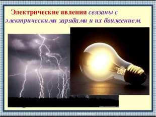 Электрические явления связаны с электрическими зарядами и их движением.