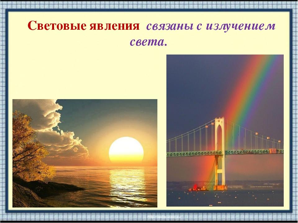 Световые явления связаны с излучением света.