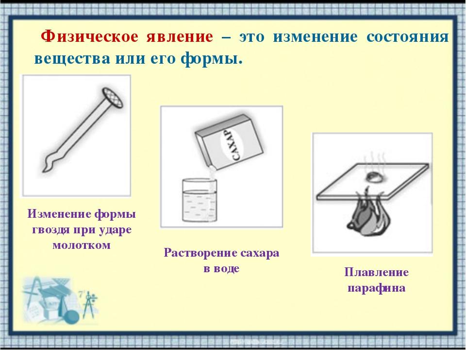 Физическое явление – это изменение состояния вещества или его формы. Изменен...
