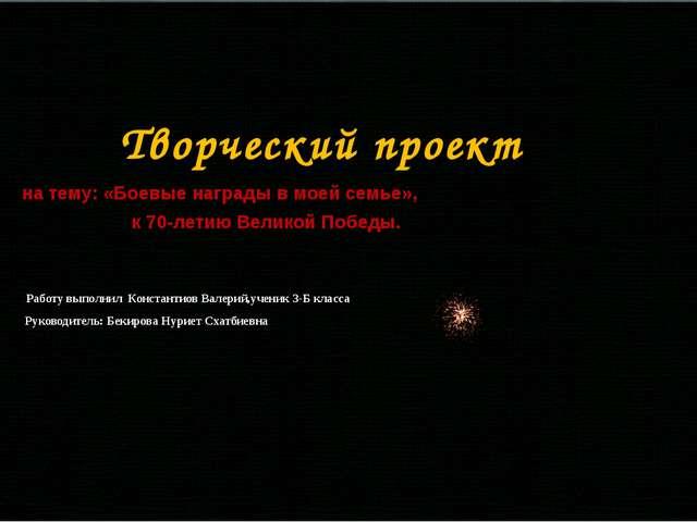 Творческий проект на тему: «Боевые награды в моей семье», к 70-летию Великой...