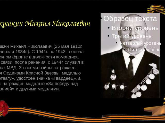 Кукушкин Михаил Николаевич  Кукушкин Михаил Николаевич (25 мая 1912г. – 25 а...