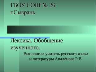 ГБОУ СОШ № 26 г.Сызрань Лексика. Обобщение изученного. Выполнила учитель рус
