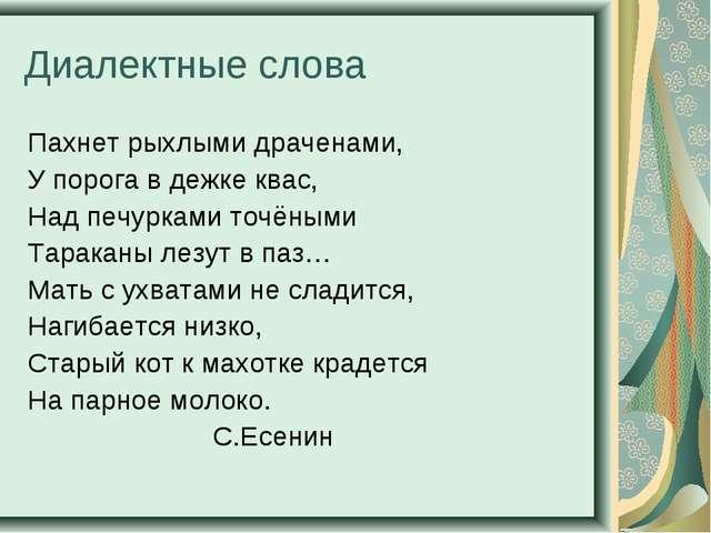 Диалектные слова Пахнет рыхлыми драченами, У порога в дежке квас, Над печурка...