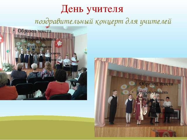 День учителя поздравительный концерт для учителей