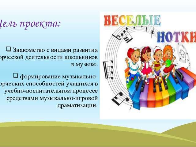 Цель проекта: Знакомство с видами развития творческой деятельности школьников...