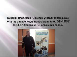 Синягин Владимир Юрьевич-учитель физической культуры и преподаватель-организа