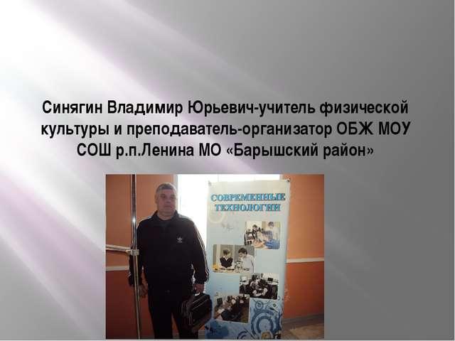 Синягин Владимир Юрьевич-учитель физической культуры и преподаватель-организа...