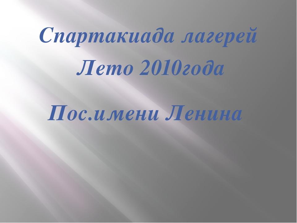 Спартакиада лагерей Лето 2010года Пос.имени Ленина