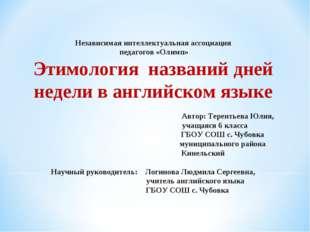 Независимая интеллектуальная ассоциация педагогов «Олимп» Этимология названий