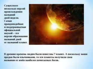 В древние времена людям были известны 7 планет. А поскольку наши предки были