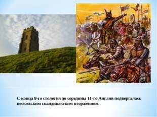 C конца 8-го столетия до середины 11-го Англия подвергалась нескольким сканди