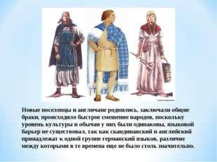 Новые поселенцы и англичане роднились, заключали общие браки, происходило быс