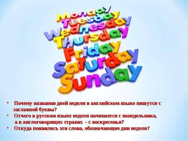 Почему названия дней недели в английском языке пишутся с заглавной буквы? Отч...