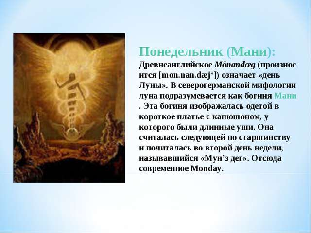 Понедельник(Мани): ДревнеанглийскоеMōnandæg(произносится [mon.nan.dæj']) о...