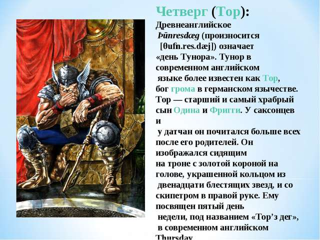 Четверг(Тор): Древнеанглийское Þūnresdæg(произносится [θuːn.res.dæj]) озна...