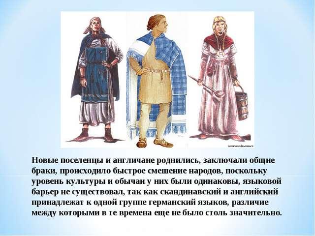 Новые поселенцы и англичане роднились, заключали общие браки, происходило быс...