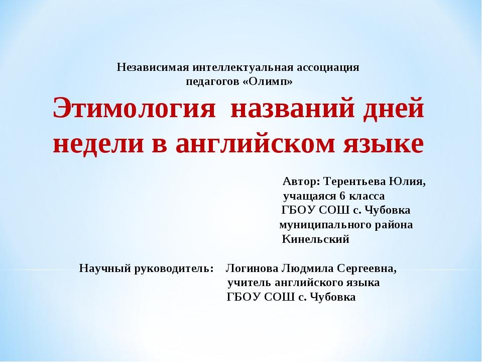 Независимая интеллектуальная ассоциация педагогов «Олимп» Этимология названий...