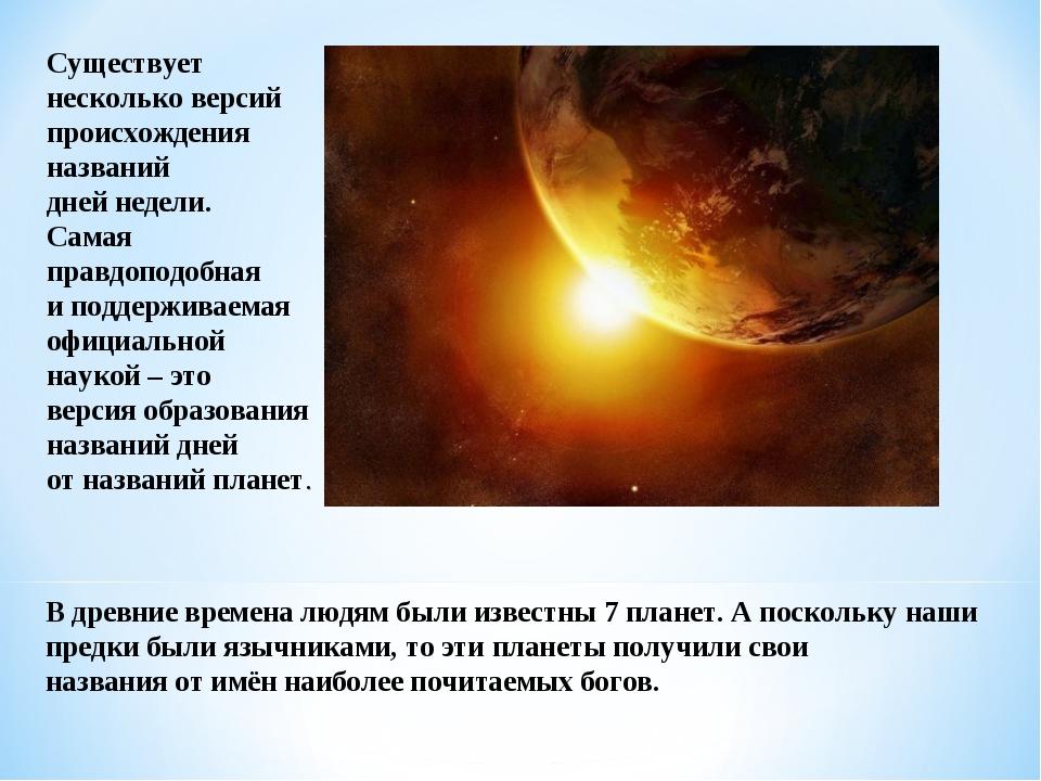В древние времена людям были известны 7 планет. А поскольку наши предки были...