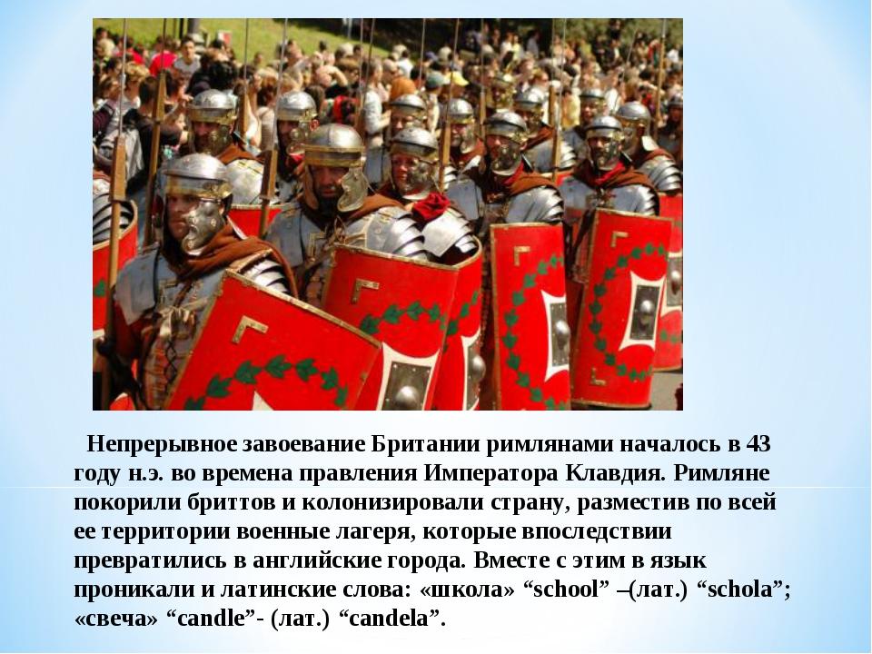 Непрерывное завоевание Британии римлянами началось в 43 году н.э. во времена...