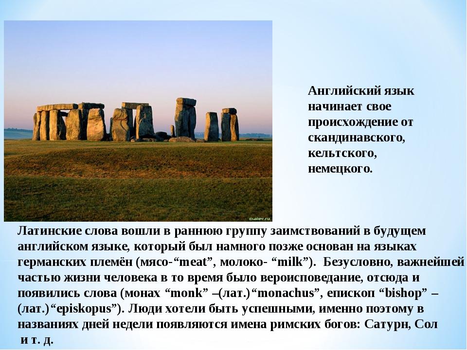 Латинские слова вошли в раннюю группу заимствований в будущем английском язык...