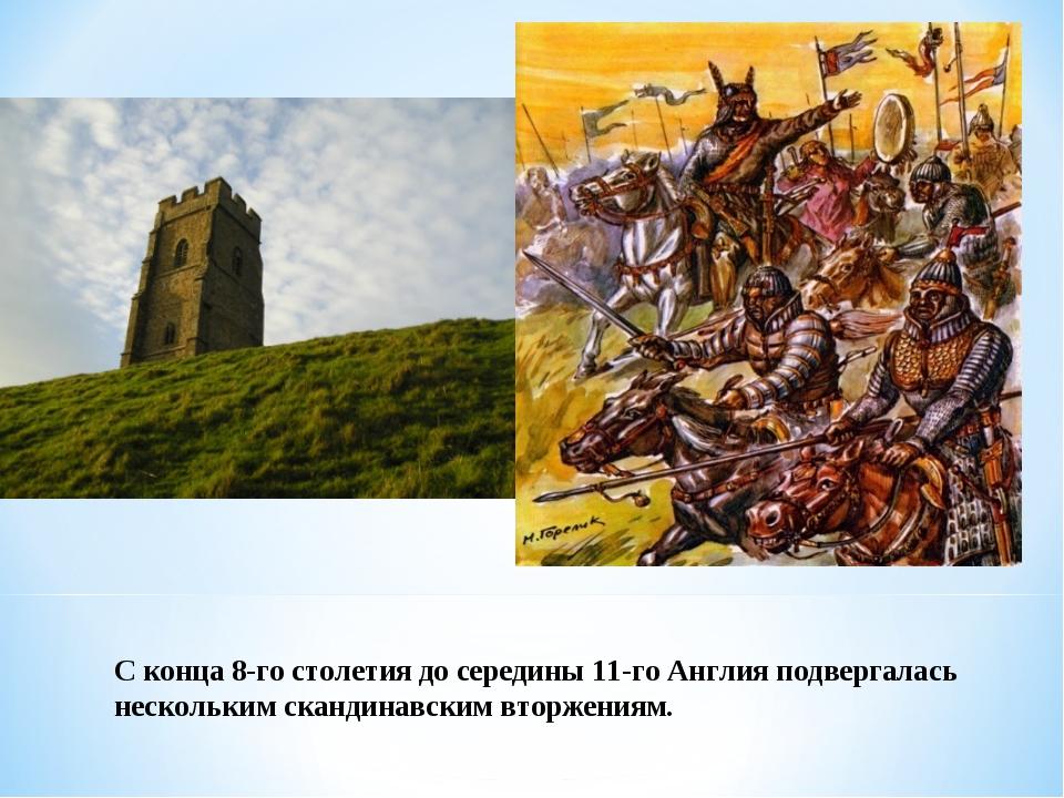 C конца 8-го столетия до середины 11-го Англия подвергалась нескольким сканди...