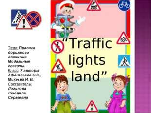 """""""Traffic lights land"""" Тема: Правила дорожного движения. Модальные глаголы. Кл"""