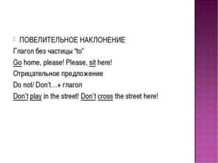 """ПОВЕЛИТЕЛЬНОЕ НАКЛОНЕНИЕ Глагол без частицы """"to"""" Go home, please! Please, sit"""