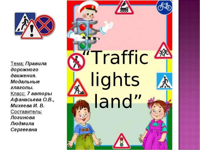"""""""Traffic lights land"""" Тема: Правила дорожного движения. Модальные глаголы. Кл..."""
