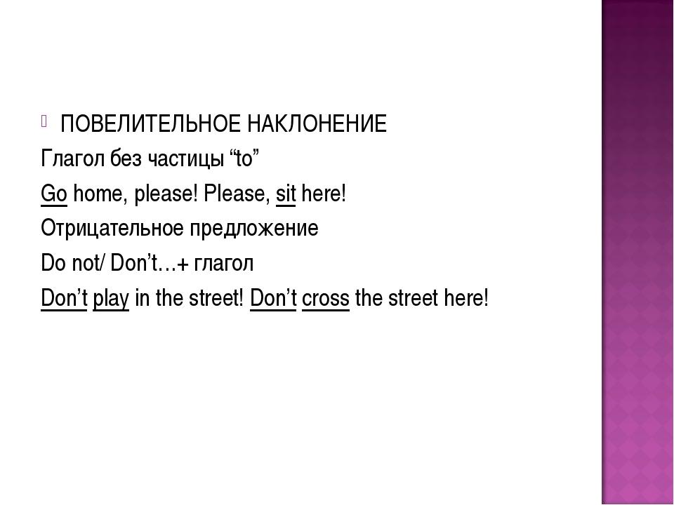 """ПОВЕЛИТЕЛЬНОЕ НАКЛОНЕНИЕ Глагол без частицы """"to"""" Go home, please! Please, sit..."""