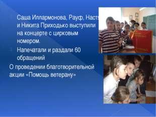 Саша Иллармонова, Рауф, Настя и Никита Приходько выступили на концерте с цирк