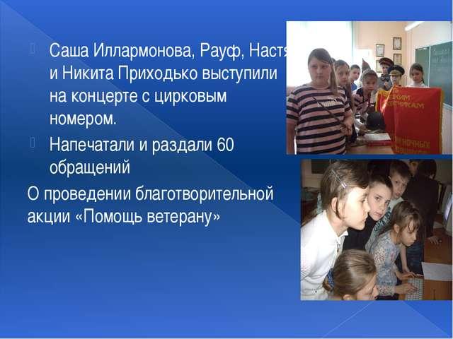 Саша Иллармонова, Рауф, Настя и Никита Приходько выступили на концерте с цирк...