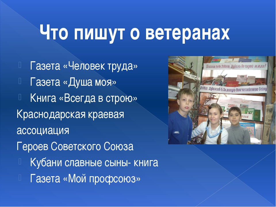 Газета «Человек труда» Газета «Душа моя» Книга «Всегда в строю» Краснодарская...