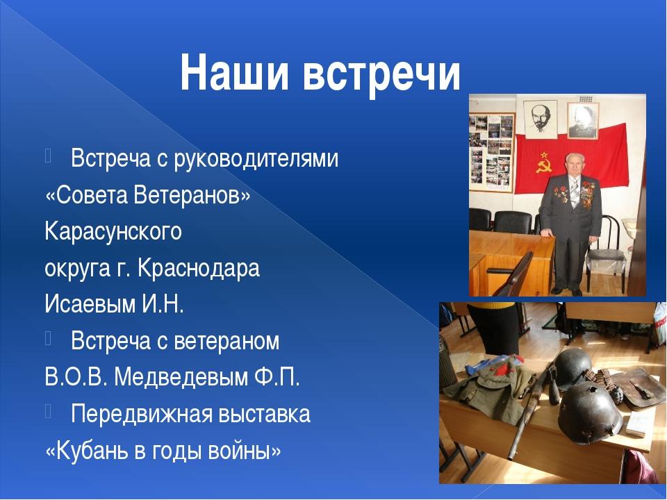 Встреча с руководителями «Совета Ветеранов» Карасунского округа г. Краснодара...