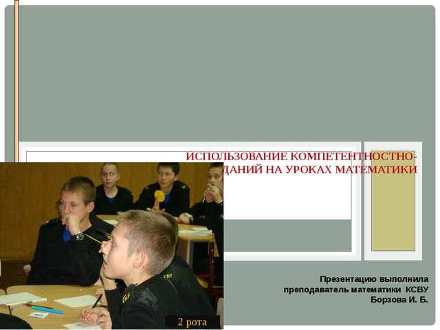 ИСПОЛЬЗОВАНИЕ КОМПЕТЕНТНОСТНО-ОРИЕНТИРОВАННЫХ ЗАДАНИЙ НА УРОКАХ МАТЕМАТИКИ П...