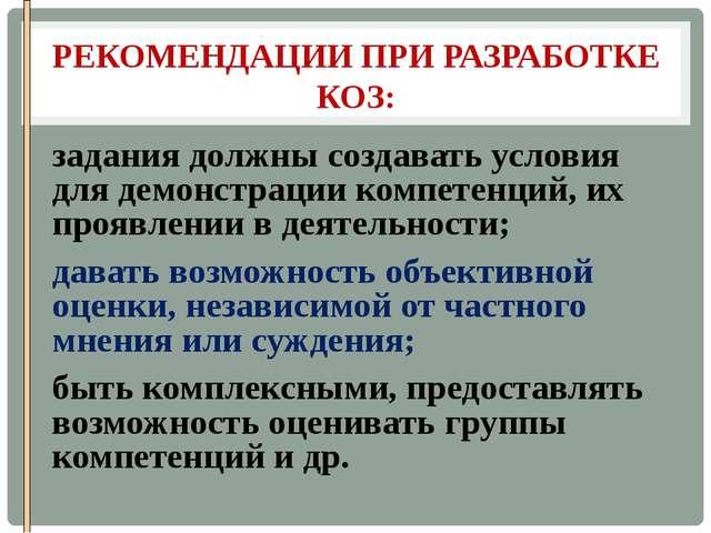 РЕКОМЕНДАЦИИ ПРИ РАЗРАБОТКЕ КОЗ: задания должны создавать условия для демонст...