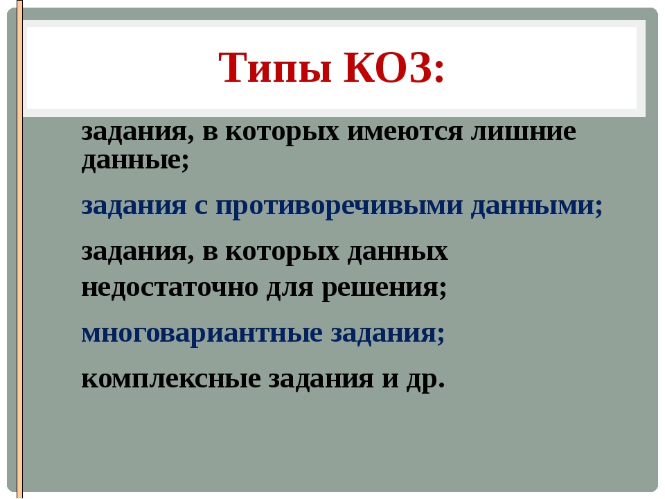 Типы КОЗ: задания, в которых имеются лишние данные; задания с противоречивыми...