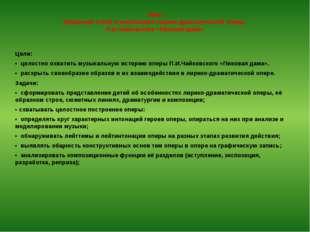 Тема: Образный строй и композиция лирико-драматической оперы П.И.Чайковского