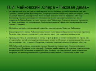П.И. Чайковский .Опера «Пиковая дама» Ни один русский поэт, ни один русский п